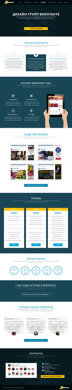 "Landing page, Лендинг пейдж ""Дизайн групп ВКонтакте"" on Behance"