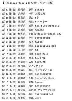 ALDIOUS 2017 TOUR DATES 🌟