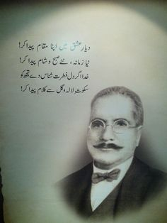 Allama Iqbal Mother tongue Urdu poetry romantic, Iqbal - Urdu Shayari 4U Iqbal Shayari In Urdu, Allama Iqbal In Urdu, Urdu Funny Poetry, Love Poetry Urdu, Deep Poetry, Iqbal Quotes, Urdu Quotes, Iqbal Poetry, Hyung