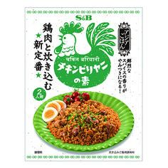 アジアごはん <チキンビリヤニの素> - 食@新製品 - 『新製品』から食の今と明日を見る!