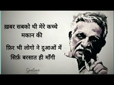 Gulzar shayari in hindi Rumi Love Quotes, One Word Quotes, Shyari Quotes, First Love Quotes, Love Quotes Poetry, Motivational Picture Quotes, Hindi Quotes On Life, Good Thoughts Quotes, Hurt Quotes