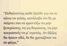 Greek Quotes, True Stories, Life Lessons, Favorite Quotes, Texts, Tattoo Quotes, Lyrics, Sayings, Words