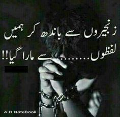 Urdu Quotes, Poetry Quotes, Urdu Poetry, Letter From Heaven, Nusrat Fateh Ali Khan, Pakistan Urdu, Deep Words, Good People, Literature