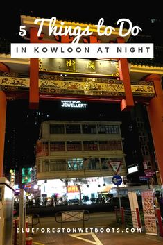 5 Things to Do in Kowloon at Night - Blue Forest on Wet Boots Stuff To Do, Things To Do, Blue Forest, Before Sunset, Old Street, Cebu, Night Time, Tourism, Boots