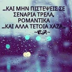 So I guess I take nothing! Greek Quotes, Kai, Lyrics, How Are You Feeling, Inspirational Quotes, Songs, Feelings, Wallpapers, Dreams