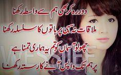 Urdu Poetry: Door reh kar bhi hum se waasta rakhna / Lovely Poe...