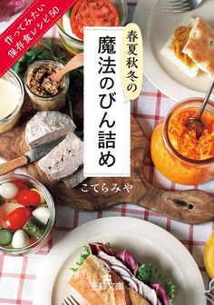 春夏秋冬の魔法のびん詰め旬の食材やおばんざい保存食レシピの本