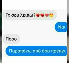 Greek Words, Texting, Love Messages, Boyfriend, Goals, Mood, Quotes, Greek Sayings, Text Messages