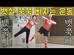 뱃살 옆구리살 털어내는 운동 [뱃.쭉.빠 운동] - YouTube 10 Min Workout, Workouts, Fitness Tips, Health Fitness, Flat Stomach, Lose Belly Fat, Belly Dance, Exercise, Diet