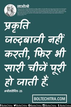 Lao Tzu Quotes in Hindi English  Hindi Phonetic      Part 25