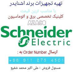 مناسب ترین قیمت  تجهیزات اشنایدر  کلینیک تخصصی برق و اتوماسیون  AZACO #اشنایدر #اشنایدر_الکتریک  #Schneider #Schneider_Electric #AZACO #PLC1 #Automation