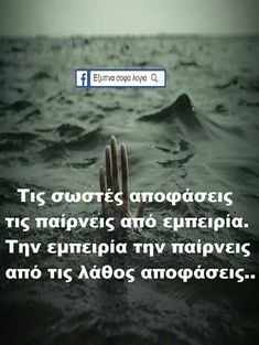 Greek Quotes, Wise Quotes, Qoutes, Inspirational Quotes, So True, Life Is Beautiful, Picture Video, Philosophy, Clever