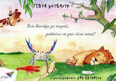 Εκδόσεις Σαΐτα: Ένα λιοντάρι με πυρετό μαθαίνει να μην είναι κακό Ebook Cover, School Hacks, School Tips, Books Online, Audio Books, Fairy Tales, Ebooks, Songs, Education