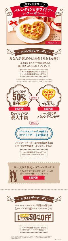 1度で2度美味しい♪ バレンタイン&ホワイトデークーポンキャンペーン【食品関連】のLPデザイン。WEBデザイナーさん必見!ランディングページのデザイン参考に(かわいい系)