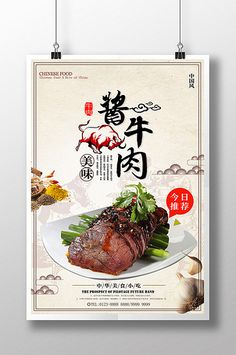 Simple sauce beef food poster#pikbest#templates Food Template, Templates, Beef, Simple, Poster, Gourmet, Meat, Stencils, Template