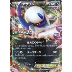 Pokemon 2014 Battle Festa Tournament Absol EX Holofoil Promo Card #XY-P