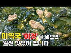 소고기 미역국 맛있게 끓이는 법, 시원한 국물맛의 비법 공개 - YouTube Korean Food, Seaweed Salad, Food Plating, Diy Food, Palak Paneer, Food Truck, Soups And Stews, Food And Drink, Meat