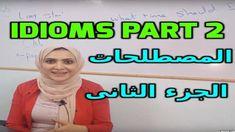 تعلم الإنجليزية المصطلحات الجزء الثانى Idioms Part 2 Learn English Idioms English Idioms
