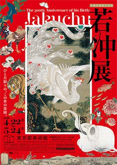 """""""Exposición Jakuchu """" Tokyo Museum of Contemporary Art Flyer Poster, Dm Poster, Kunst Poster, Poster Layout, Typography Poster, Poster Prints, Food Graphic Design, Graphic Design Posters, Graphic Design Typography"""