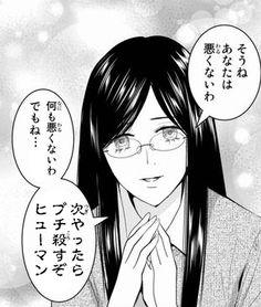 そうねあなたは悪くないわ 何も悪くないわでもね… 次やったらブチ殺すぞヒューマン #レス画像 #comics #manga #殺す