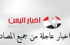 اخبار اليمن - أكاديمية الموهوبين بسيئون تكرم طلاب الخوارزمي الصغير بشهادات معتمدة من المركز الرئيسي بماليزيا