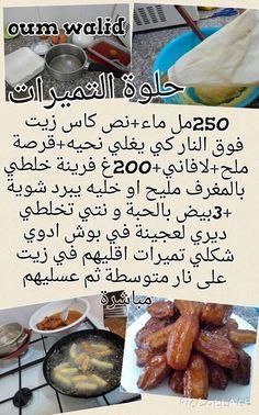 "recettes sucrées de ""oum walid"" Ph Food Chart, Food Charts, Arabic Sweets, Arabic Food, Tunisian Food, Cake Recipes, Dessert Recipes, Algerian Recipes, Cooking Cream"