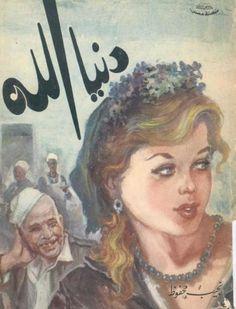 Naguib Mahfouz, Book And Magazine, The Borrowers, Archive, Internet, Books, Book Covers, Windows, House