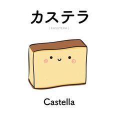 [86] カステラ | kasutera | castella Castella (カステラ) is a popular Japanese sponge cake made of sugar, flour, eggs, and starch syrup. Now a specialty of Nagasaki, the cake was brought to Japan by Portuguese merchants in the 16th century.