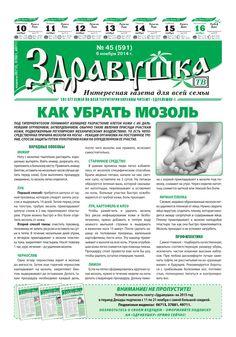 Здравушка by Sovetchitsa 2013 - issuu