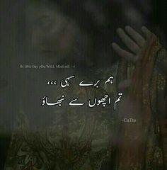 Urdu Funny Poetry, Poetry Quotes In Urdu, Best Urdu Poetry Images, Urdu Poetry Romantic, Love Poetry Urdu, My Poetry, Best Quotes In Urdu, Urdu Quotes, Urdu Shayari Love