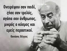 Σοφέ μου άνθρωπε..... Unique Quotes, Smart Quotes, Best Quotes, Words Quotes, Life Quotes, Sayings, Religion Quotes, Funny Greek, Motivational Quotes