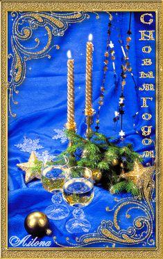 Красивые открытки С Новым годом анимация 5 - clipartis Jimdo-Page! Скачать бесплатно фото, картинки, обои, рисунки, иконки, клипарты, шаблоны, открытки, анимашки, рамки, орнаменты, бэкграунды