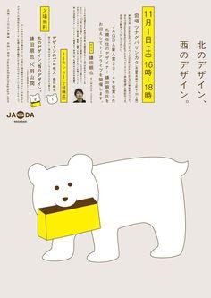 North Design, West Design Japan Graphic Design, Japanese Poster Design, Japanese Design, Graphic Design Posters, Dm Poster, Poster Layout, Typography Poster, Book Design, Layout Design