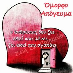 Good Night, Good Morning, Beautiful Pink Roses, Just In Case, Love, Books, Frases, Good Day, Amor