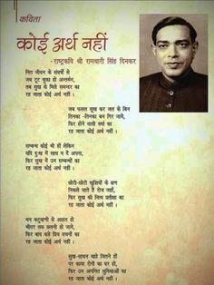 Hindi Good Morning Quotes, Hindi Quotes On Life, Life Lesson Quotes, Inspirational Poems In Hindi, Motivational Picture Quotes, Motivational Thoughts, Mixed Feelings Quotes, Good Thoughts Quotes, Poetry Hindi