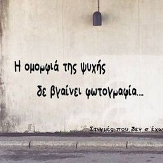 Speak Quotes, Wisdom Quotes, True Quotes, Book Quotes, Big Words, Greek Words, Religion Quotes, Word Up, Famous Last Words