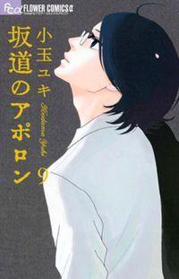 sakamichi no apollon Manga Español, Sakamichi no apollon Capítulo 34 - Leer Manga en Español gratis en NineManga.com