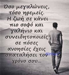 Greek Quotes, True Words, Picture Video, Health Tips, Affirmations, Clever, Life Quotes, Inspirational Quotes, Thoughts