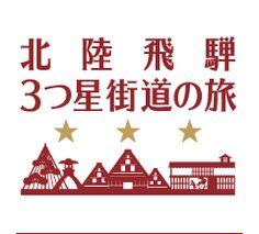 北陸飛騨3つ星街道の旅 Planet Logo, Signs, Shop Signs, Sign