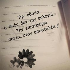 Greek Quotes, Random, Good Morning, Casual