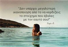 Feeling fulfilled! #Πανελλήνιες2014 Time Quotes, New Quotes, Wisdom Quotes, Inspirational Quotes, Fulfillment Quotes, Like A Sir, Reality Of Life, Greek Words, Greek Quotes