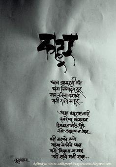 by B G Limaye: Marathi Love Quotes, Marathi Poems, Motivational Poems, Buddha Quotes Inspirational, Marathi Calligraphy, Calligraphy Words, G Words, Sanskrit Quotes, Language Quotes