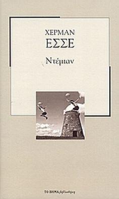 «Ντέμιαν» - Έρμαν Έσσε Books, Movies, Movie Posters, Art, Art Background, Libros, Films, Book, Film Poster