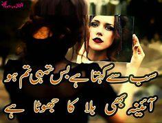 Sad Urdu Poetry/Shayari Pictures about Shikwa Shikayat   Poetry