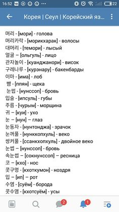 Korean Words Learning, Russian Language Learning, Korean Writing, Grammar Book, Learn Korean, Korean Language, New Words, Study, Education