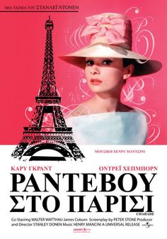 Charade, Audrey Hepburn-Carry Grant, in Paris.