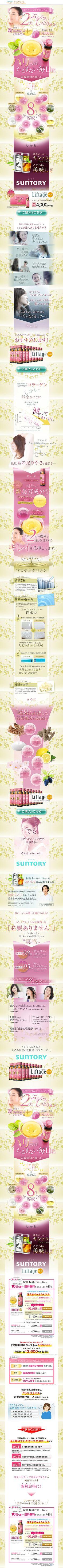 ランディングページ LP Liftage|健康・美容食品|自社サイト