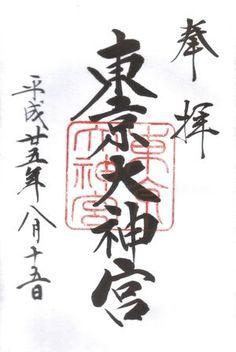 御朱印 Buddhist Monk, Typography, Lettering, Japanese Culture, Calligraphy, Stamp, History, Inspiration, Design