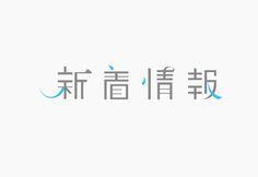news logo by masaomi fujita, via Behance