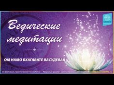 "О. Гадецкий и М. Таргакова. Медитация ""Oм намо Бхагавате Васудевая"""